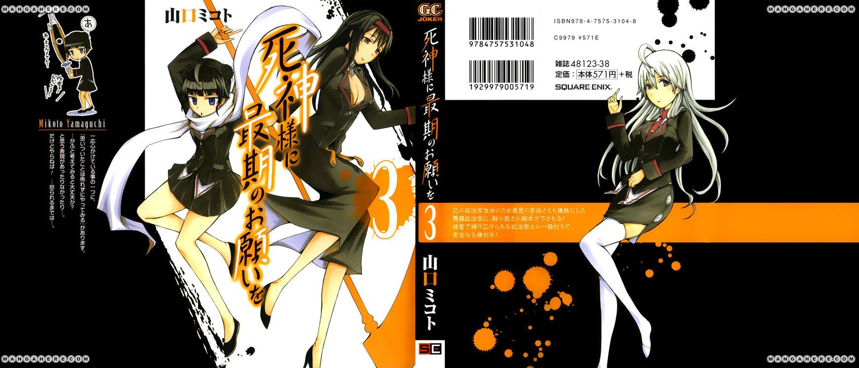 Shinigamisama ni Saigo no Onegai O 10 Page 1