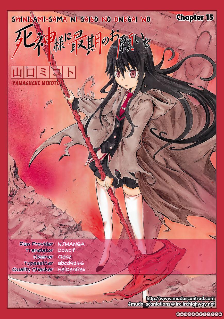 Shinigamisama ni Saigo no Onegai O 15 Page 3