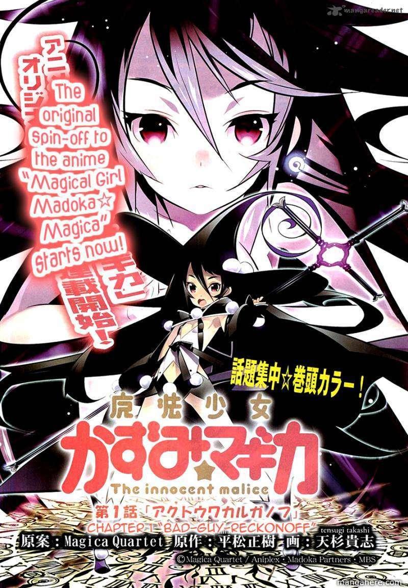 Magical Girl Kazumi Magica 1 Page 3