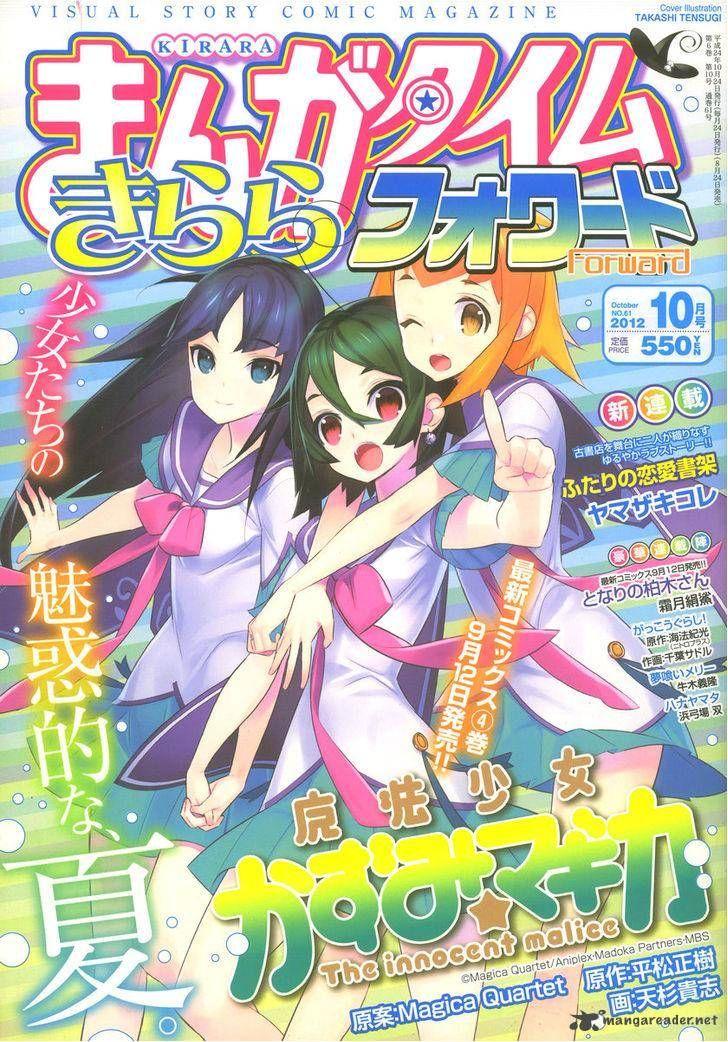 Magical Girl Kazumi Magica 20 Page 1