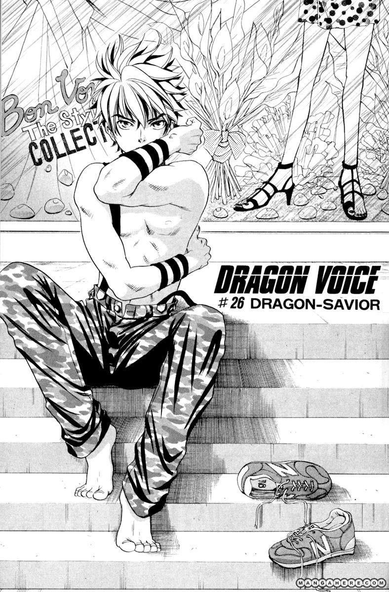Dragon Voice 26 Page 1