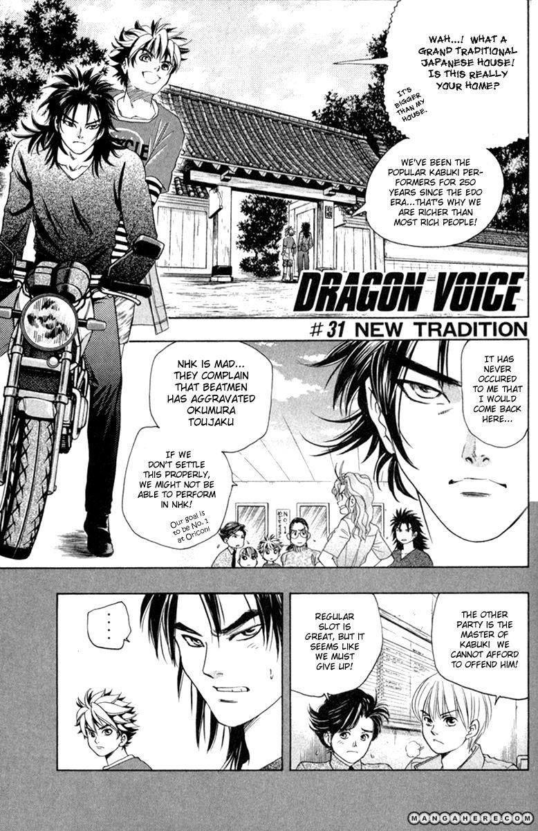 Dragon Voice 31 Page 1