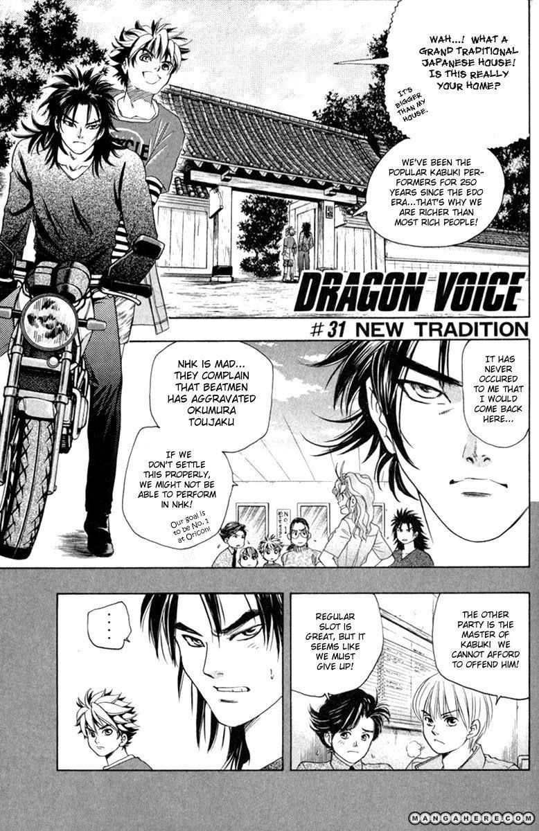 Dragon Voice 31 Page 1