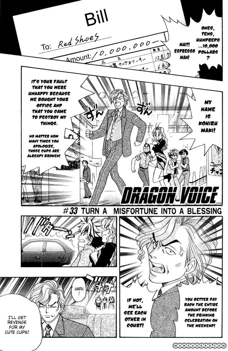 Dragon Voice 33 Page 1