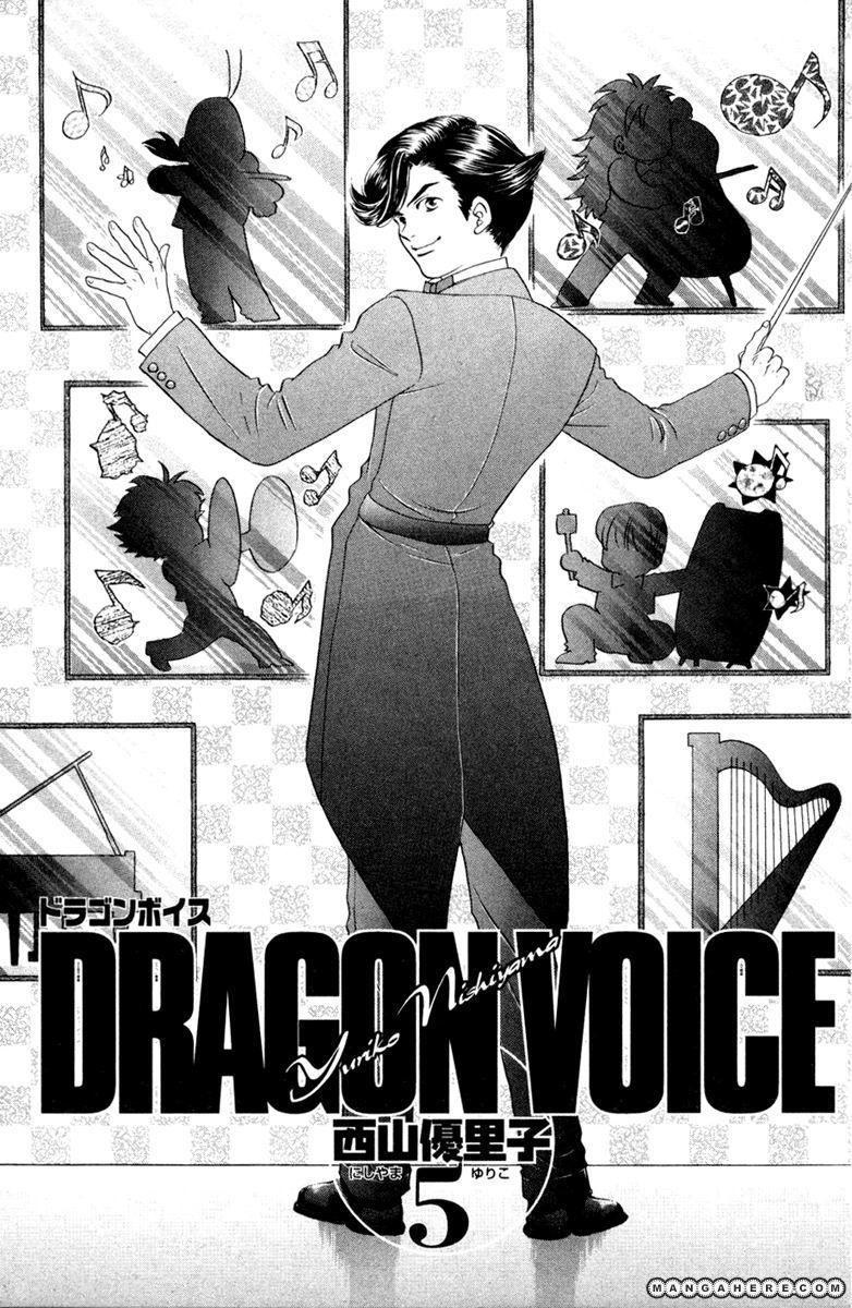 Dragon Voice 34 Page 1
