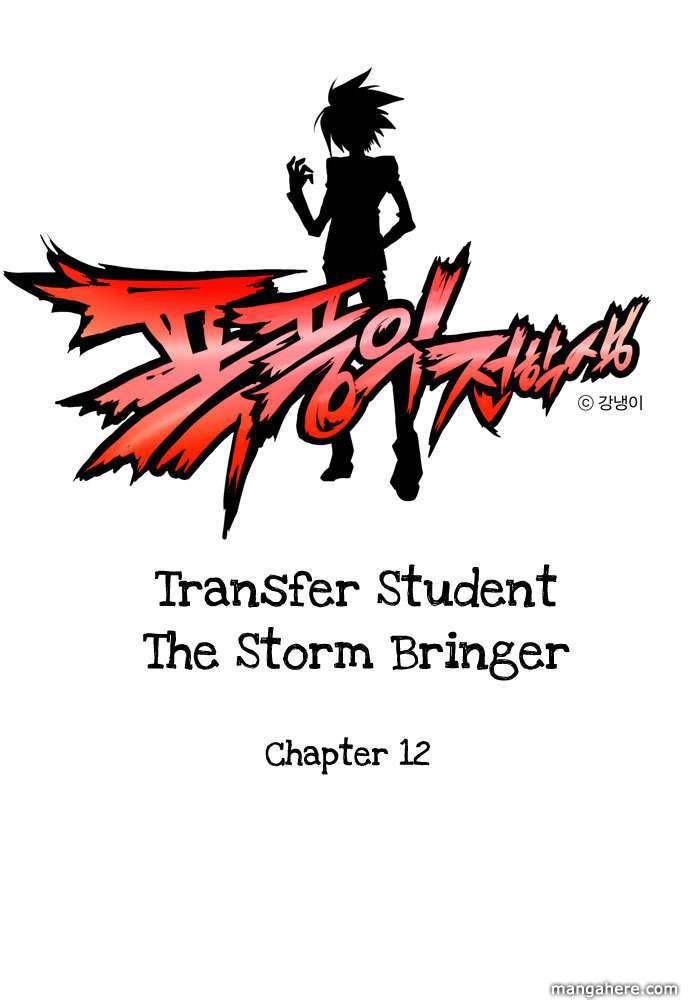 Transfer Student Storm Bringer 12 Page 2