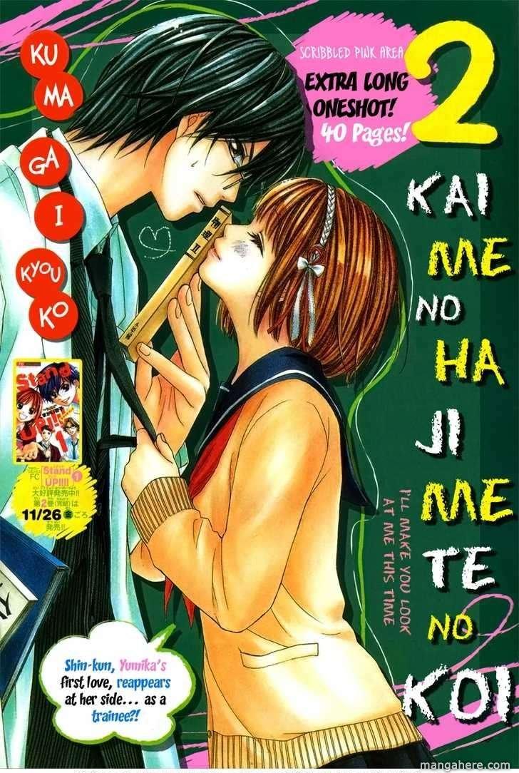 2 Kaime No Hajimete No Koi 0 Page 1