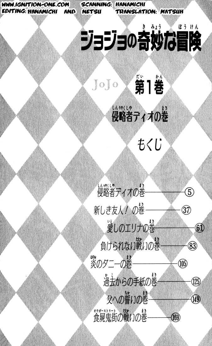 JoJo's Bizarre Adventure 1 Page 1