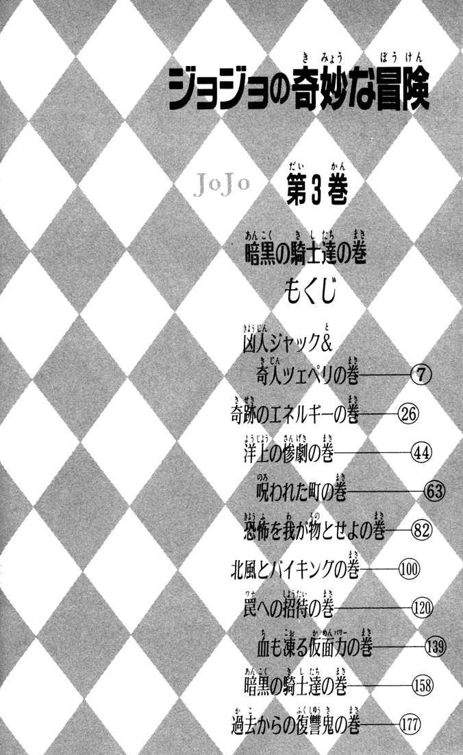 JoJo's Bizarre Adventure 18 Page 2