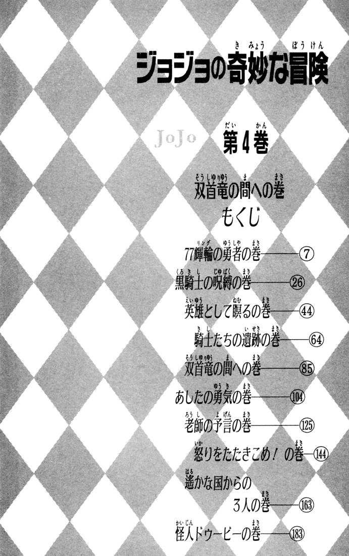 JoJo's Bizarre Adventure 28 Page 2