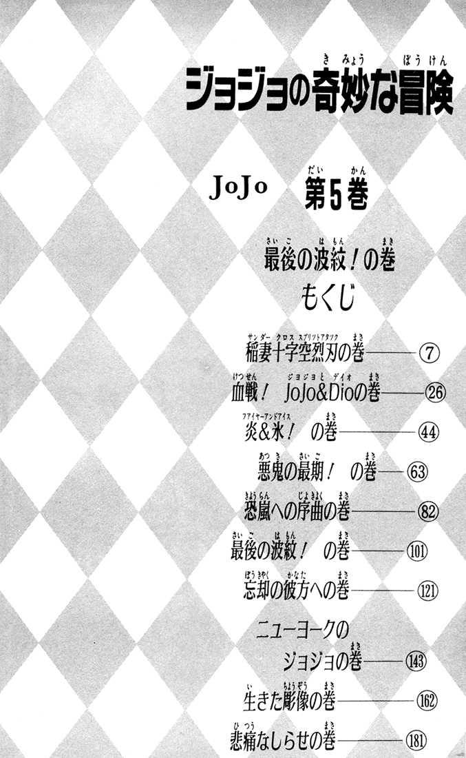JoJo's Bizarre Adventure 38 Page 1