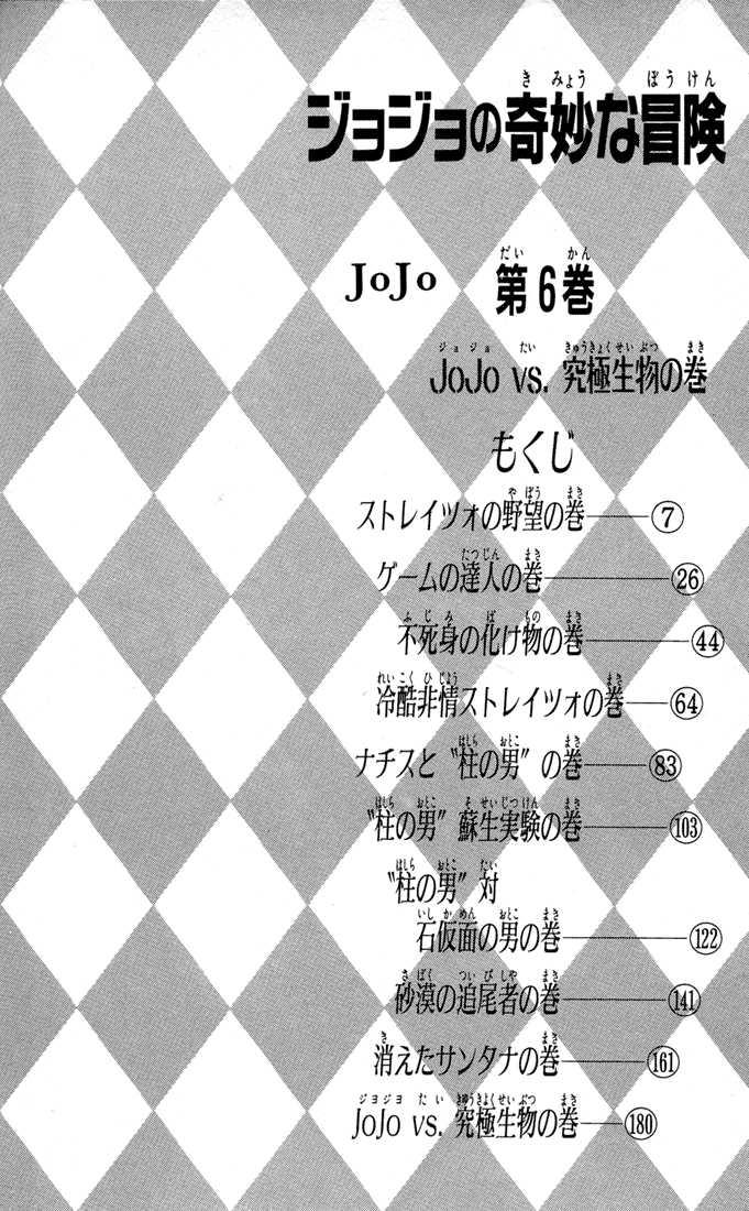 JoJo's Bizarre Adventure 48 Page 1