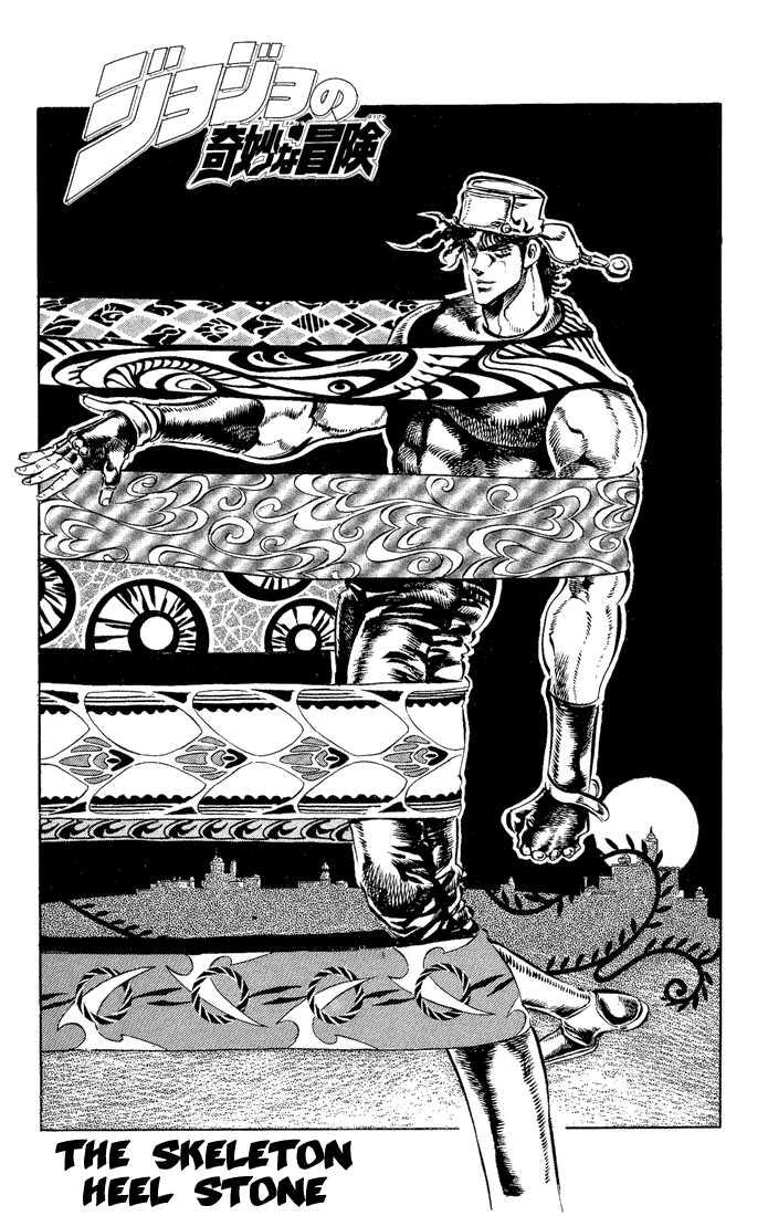 JoJo's Bizarre Adventure 96 Page 1