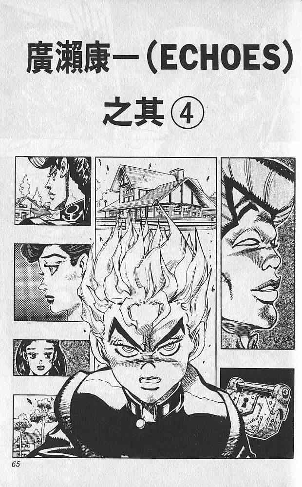 JoJo's Bizarre Adventure 287 Page 1