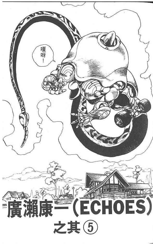 JoJo's Bizarre Adventure 288 Page 2
