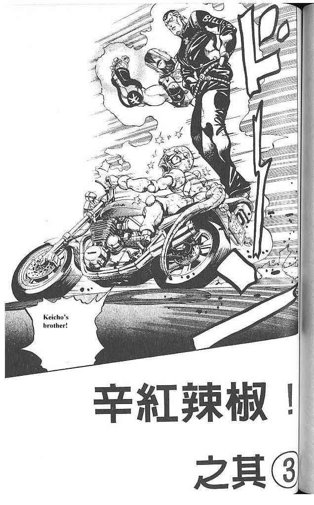 JoJo's Bizarre Adventure 309 Page 2