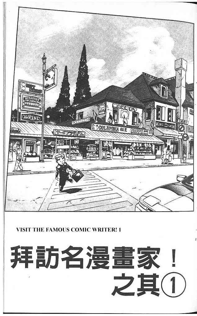 JoJo's Bizarre Adventure 318 Page 2