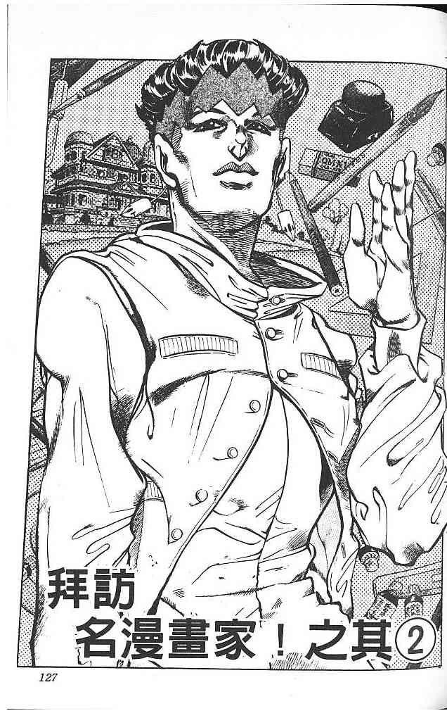 JoJo's Bizarre Adventure 319 Page 2