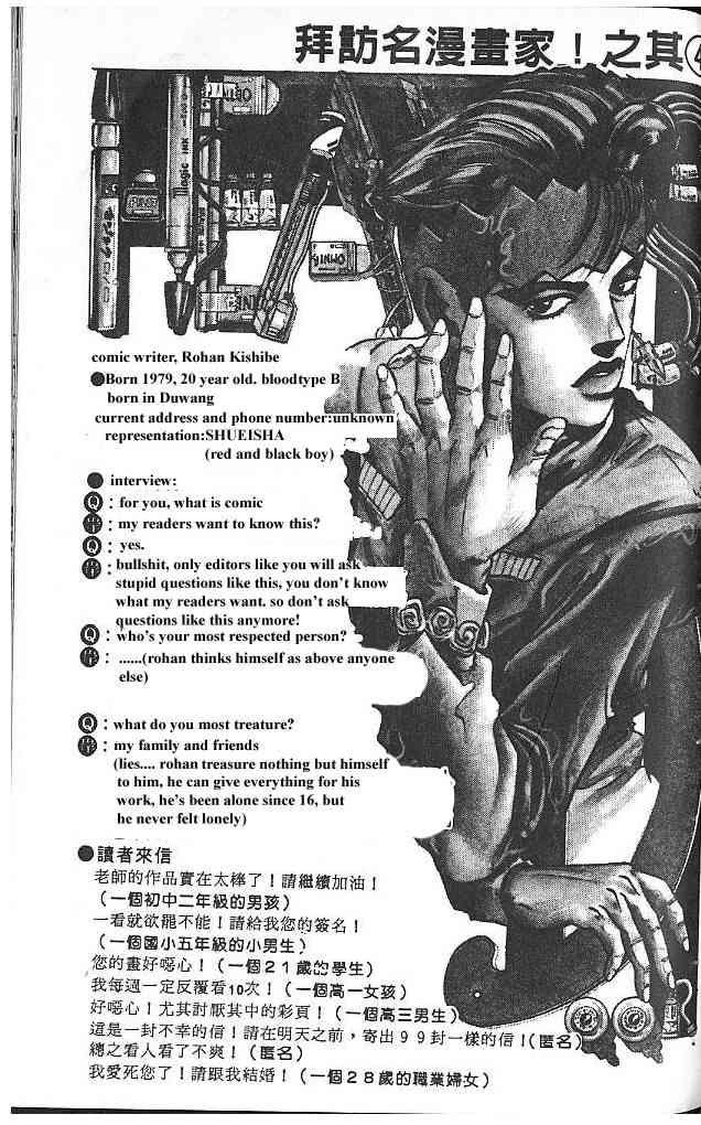 JoJo's Bizarre Adventure 321 Page 2