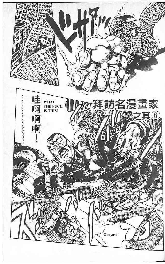 JoJo's Bizarre Adventure 323 Page 2