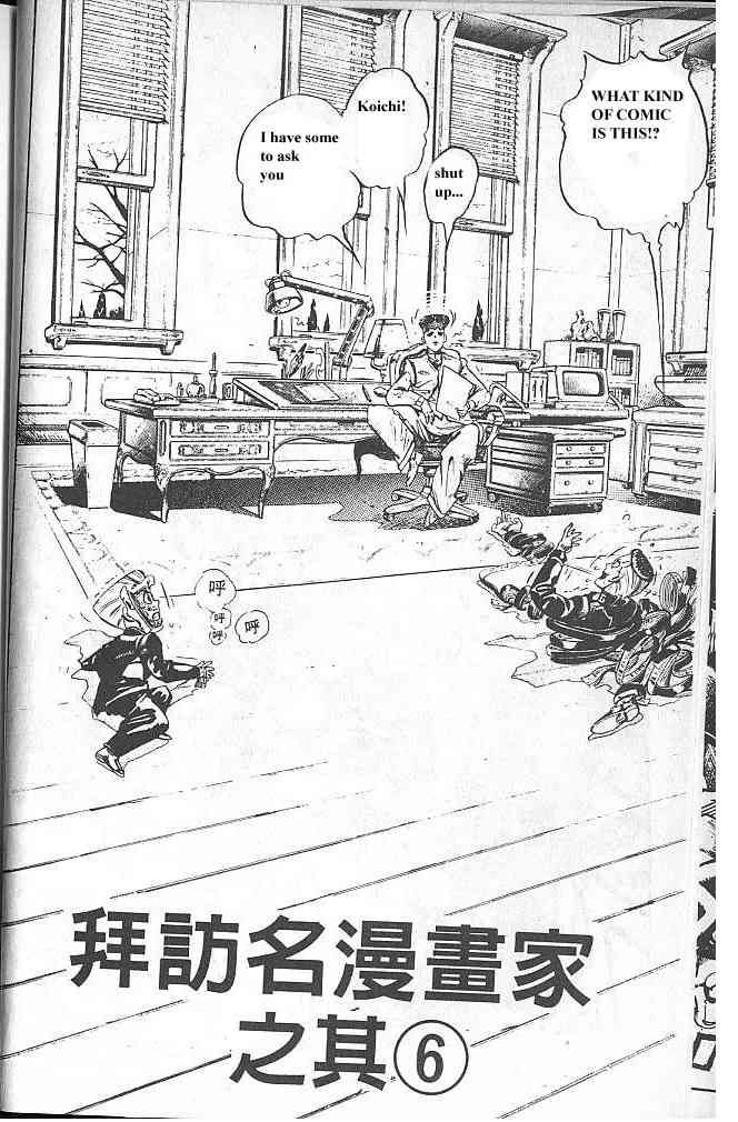 JoJo's Bizarre Adventure 323 Page 3