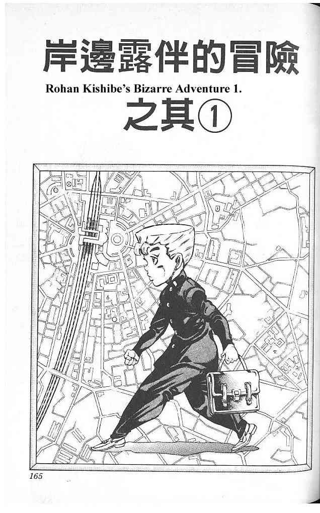 JoJo's Bizarre Adventure 330 Page 2