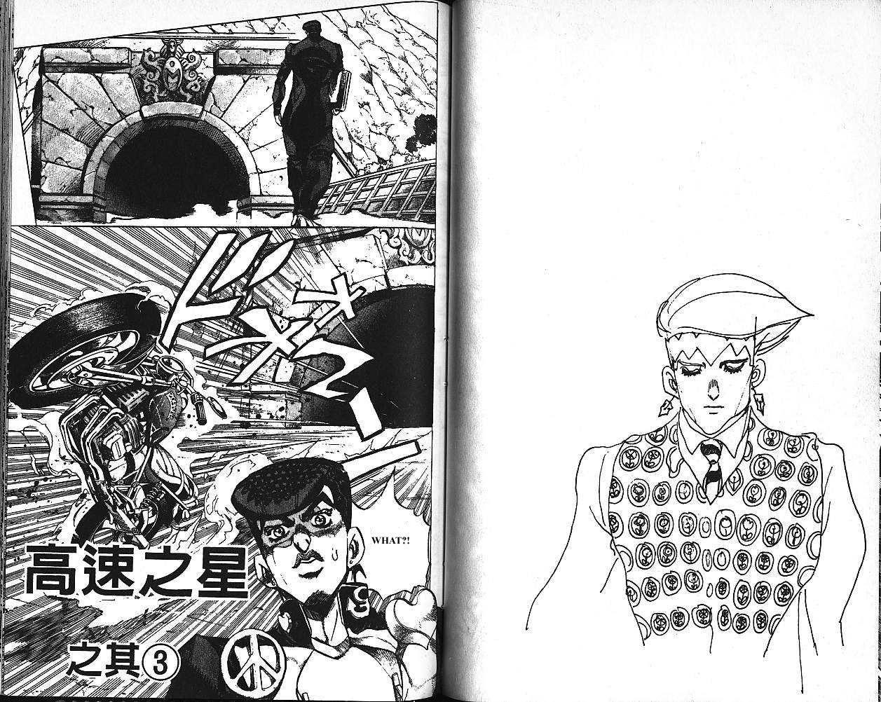 JoJo's Bizarre Adventure 386 Page 1