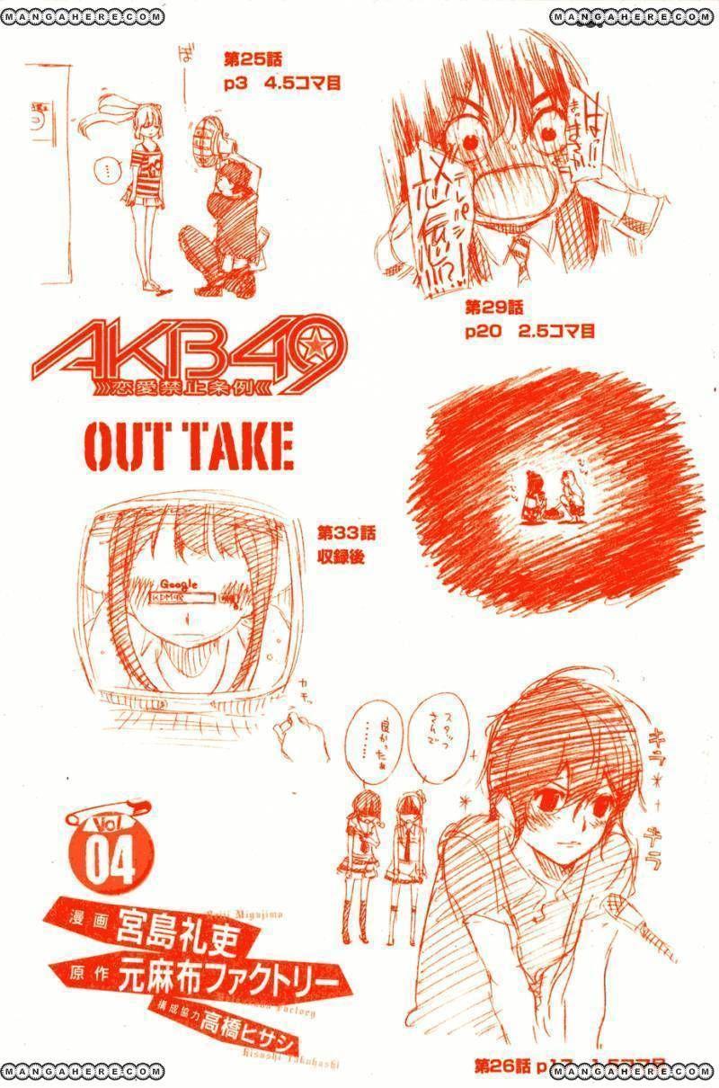 AKB49 Renai Kinshi Jourei 25 Page 2