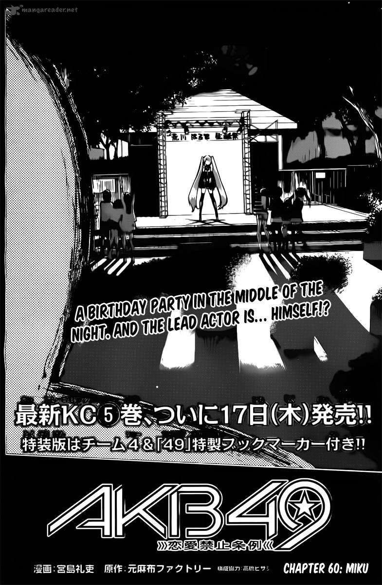AKB49 Renai Kinshi Jourei 60 Page 2