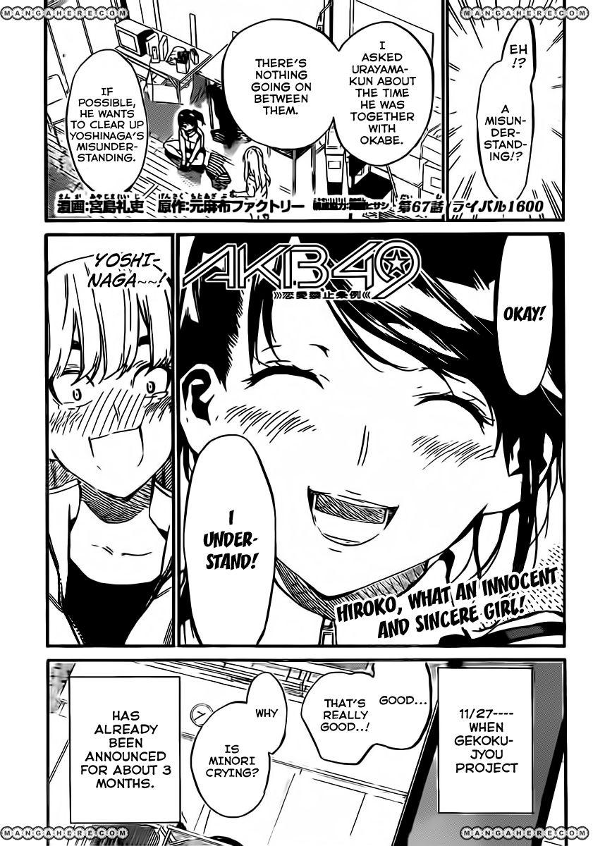 AKB49 Renai Kinshi Jourei 67 Page 1
