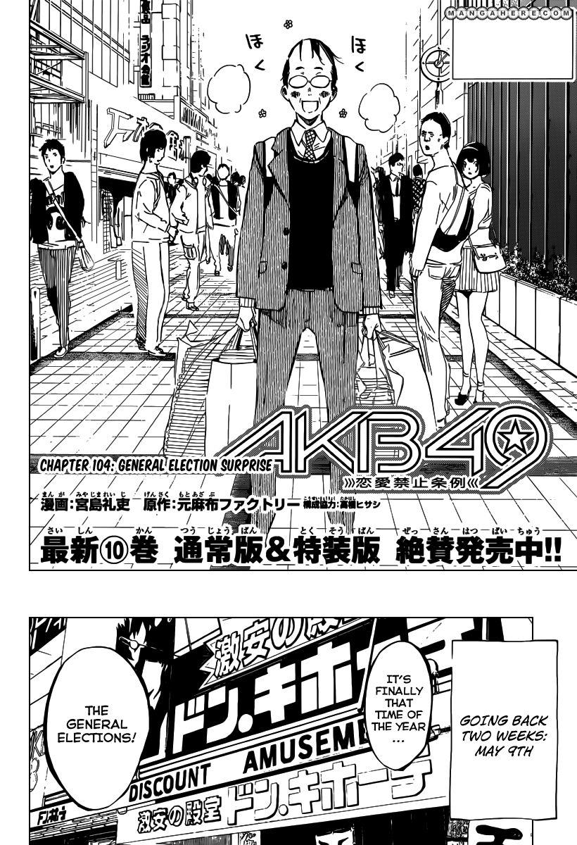 AKB49 Renai Kinshi Jourei 104 Page 3