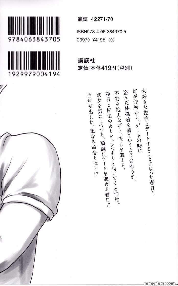 Aku No Hana 7 Page 1