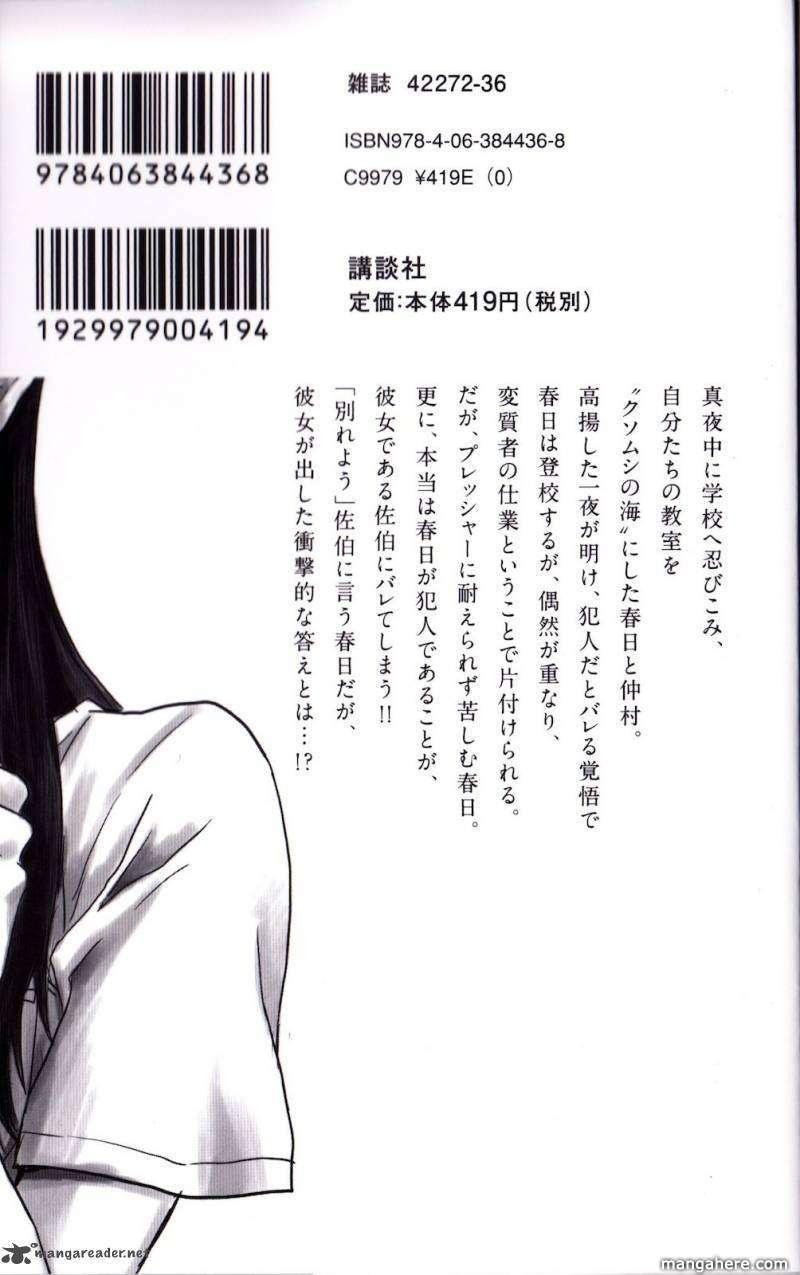 Aku No Hana 13 Page 1