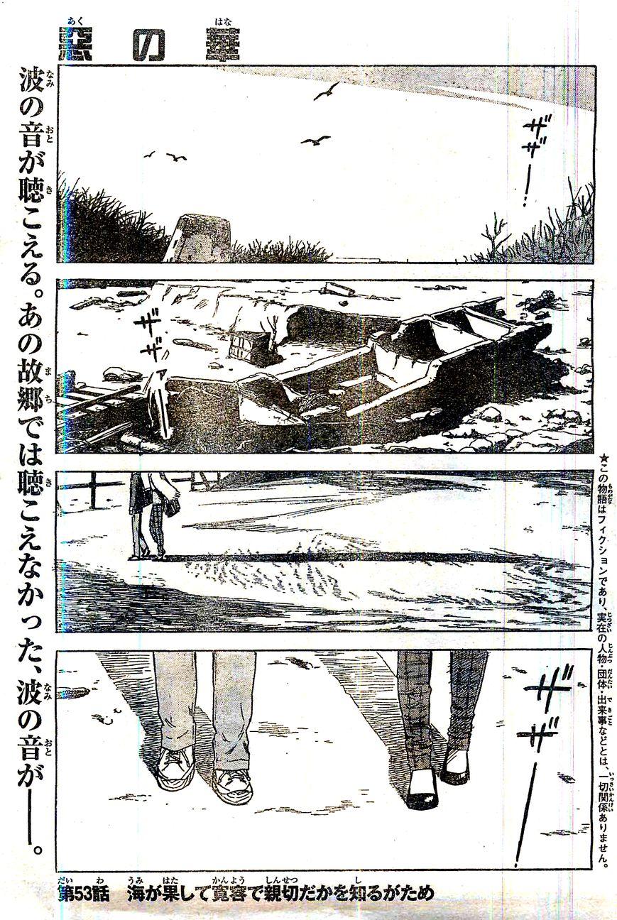 Aku No Hana 53 Page 1
