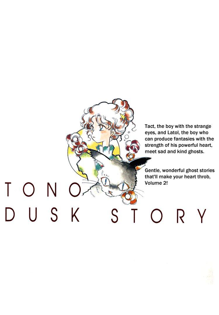 Dusk Story - Tasogare Monogatari 9 Page 3