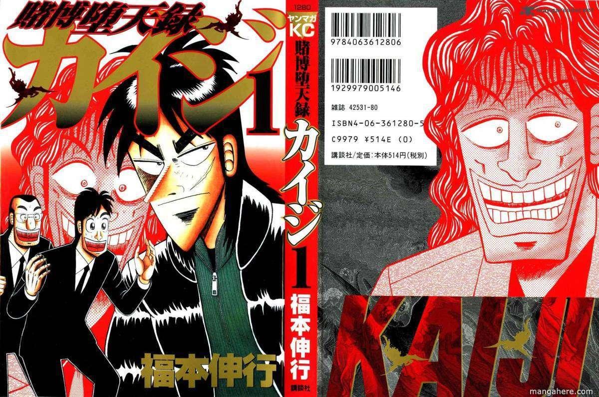 Tobaku Datenroku Kaiji 1 Page 1
