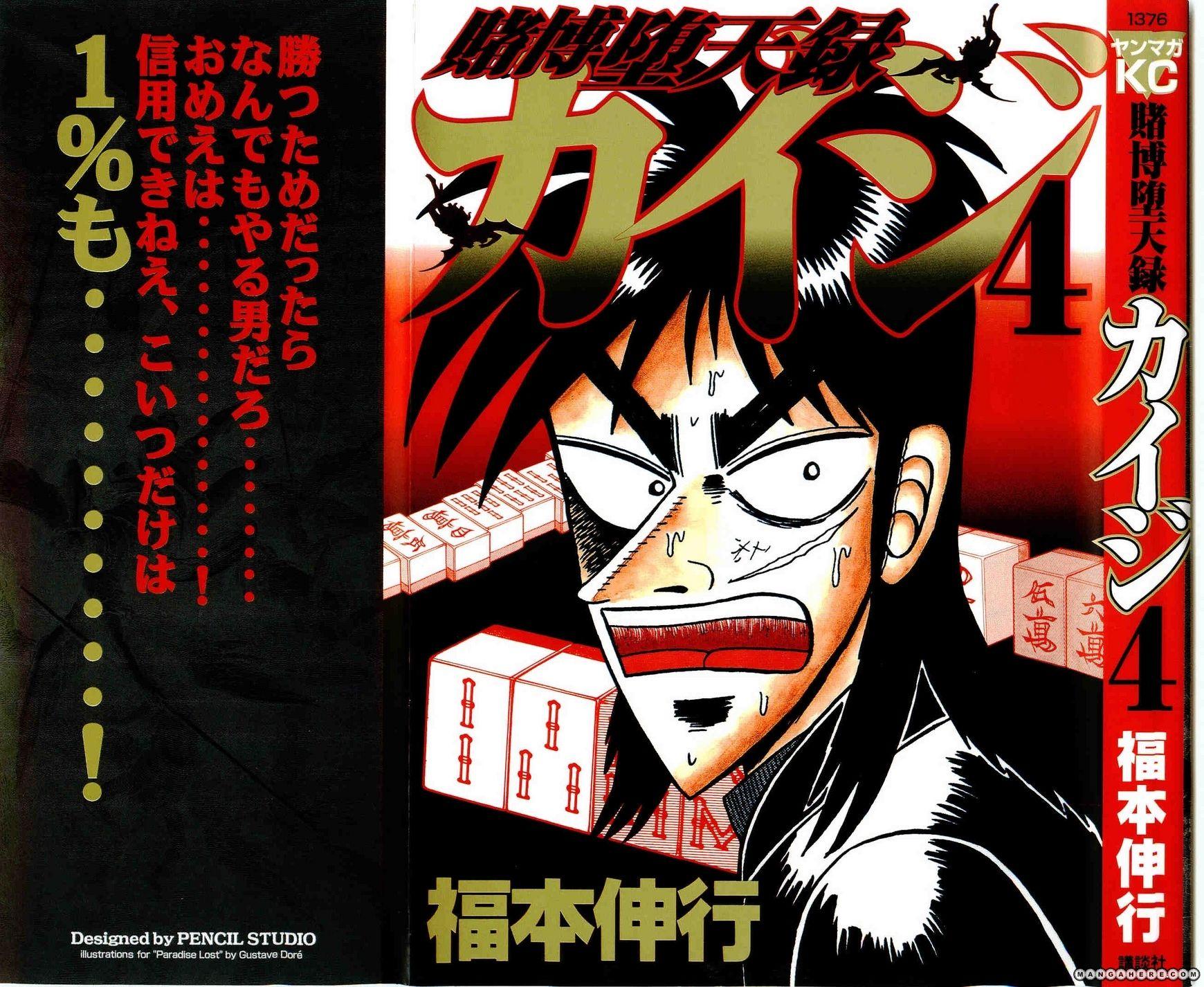 Tobaku Datenroku Kaiji 29 Page 1