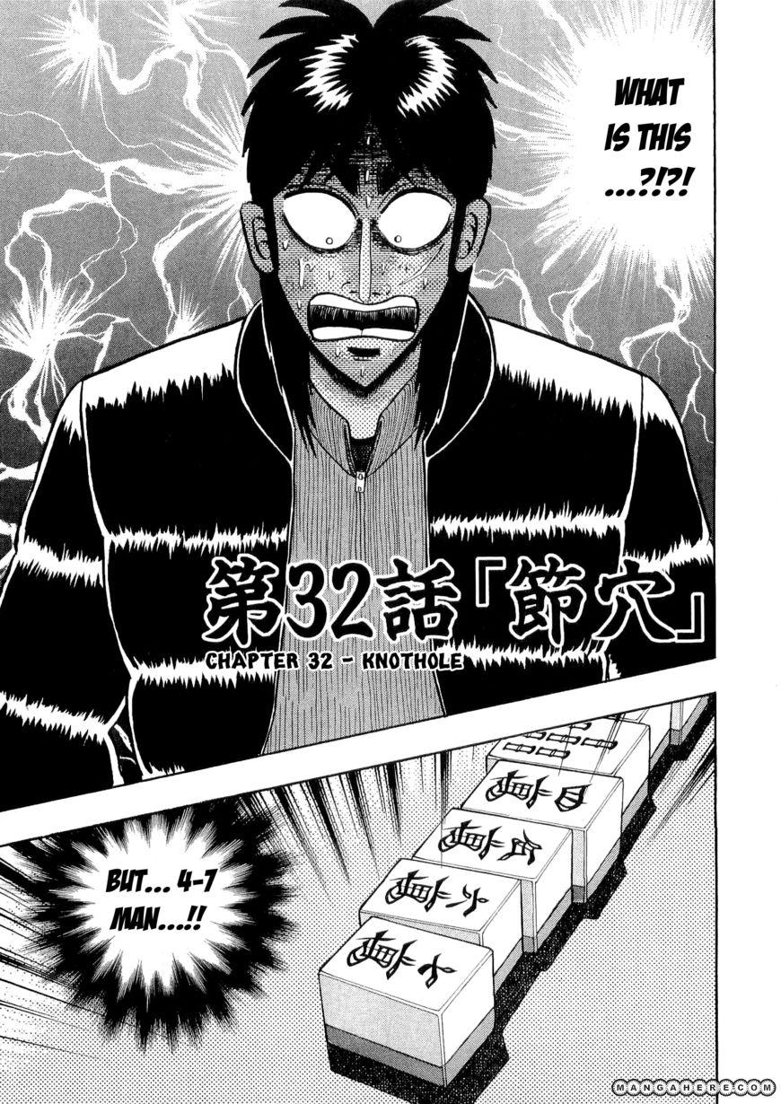 Tobaku Datenroku Kaiji 32 Page 1