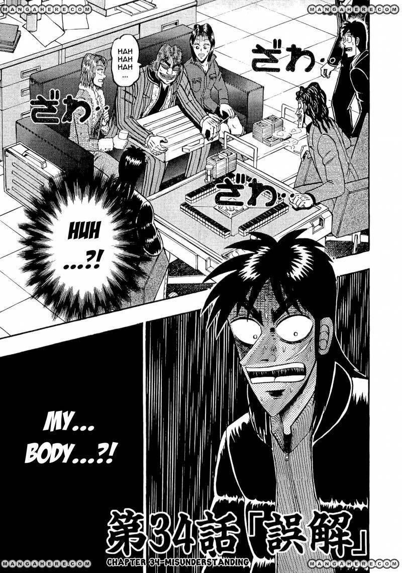 Tobaku Datenroku Kaiji 34 Page 1