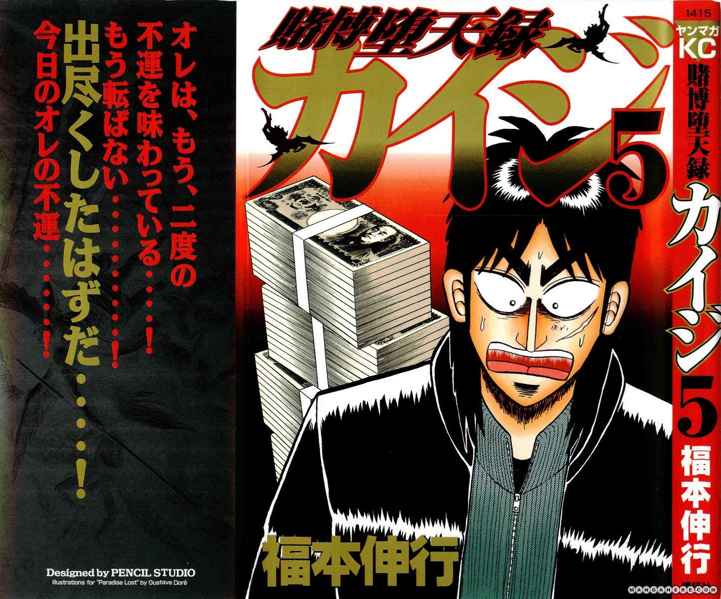 Tobaku Datenroku Kaiji 39 Page 1