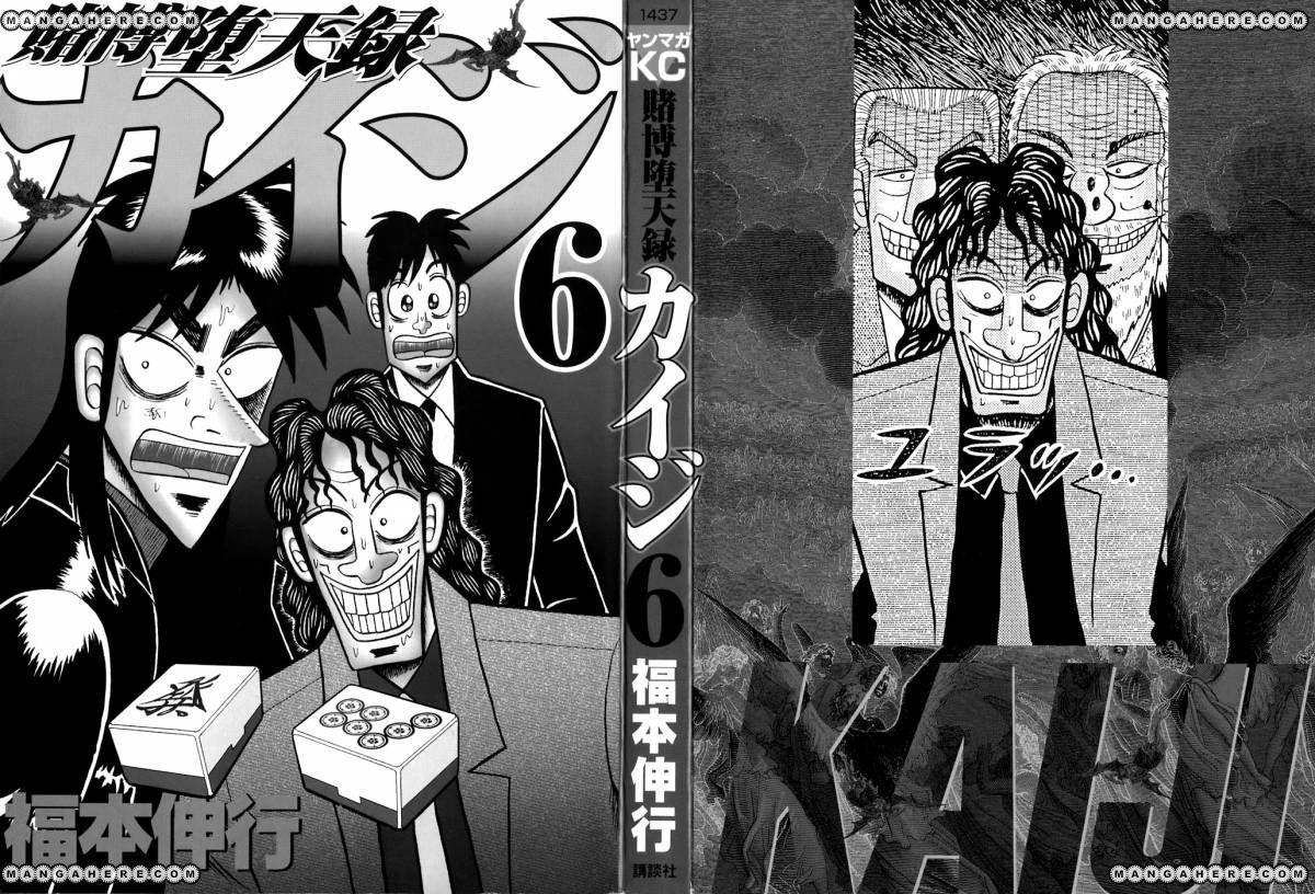 Tobaku Datenroku Kaiji 49 Page 1