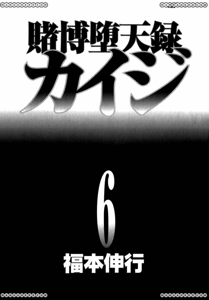 Tobaku Datenroku Kaiji 49 Page 3