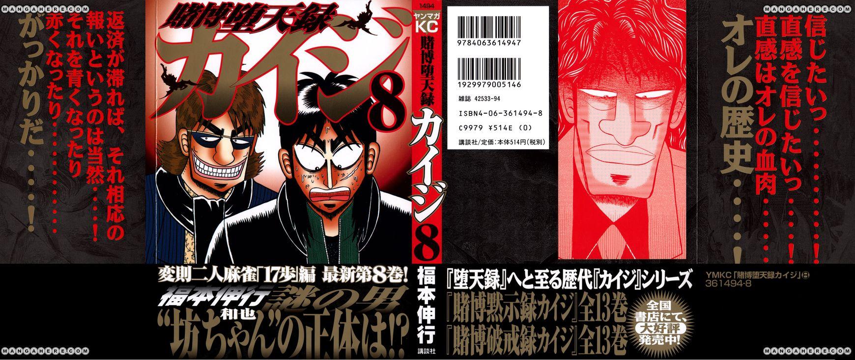 Tobaku Datenroku Kaiji 69 Page 2