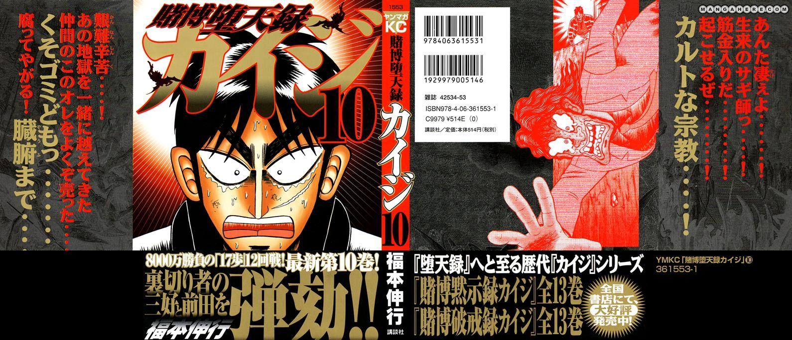 Tobaku Datenroku Kaiji 89 Page 3