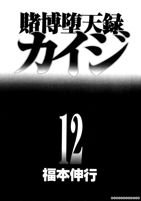 Tobaku Datenroku Kaiji 110 Page 2