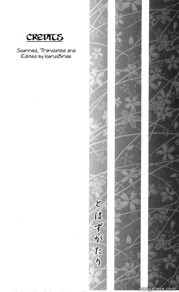 Tohazugatari 2 Page 1