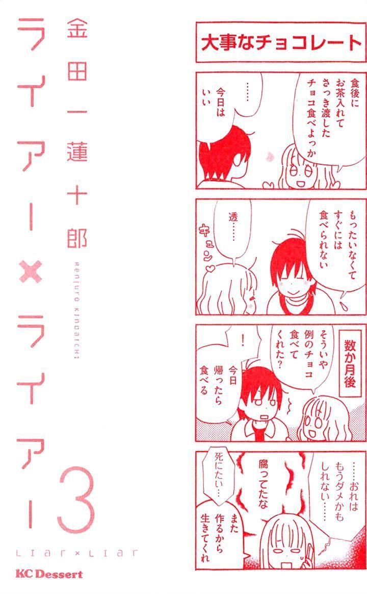 Liar x Liar 15 Page 1