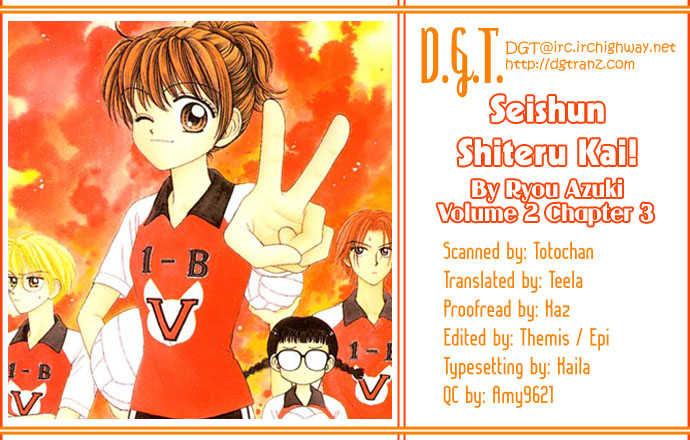Seishun Shiteru Kai! 3 Page 1