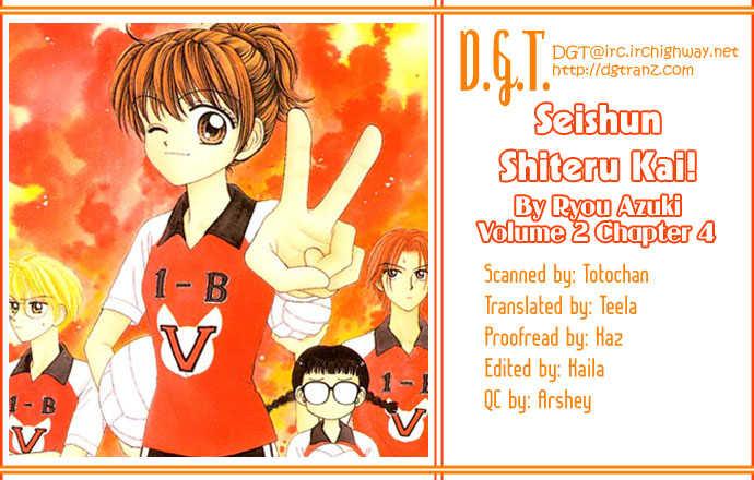 Seishun Shiteru Kai! 4 Page 1