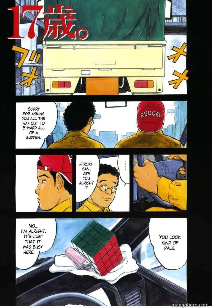 17 Sai (Kamata Youji) 1 Page 2